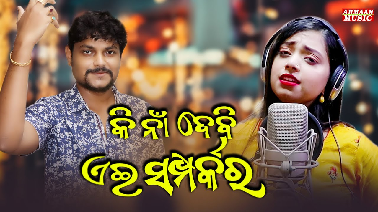 New odia song 2019 mp3 download