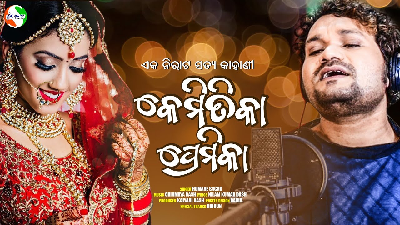 Odia Album Mp3 Songs 2020 free Download 1